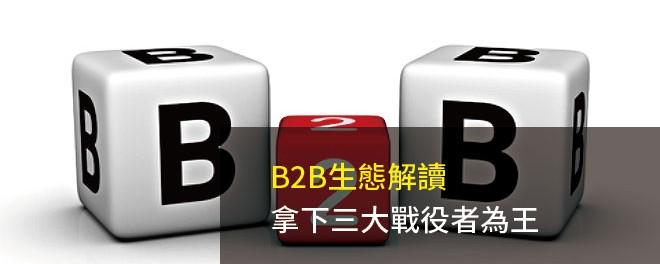 互聯網,B2B,平台