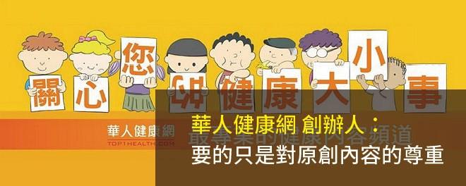 華人健康網,原創內容,著作權