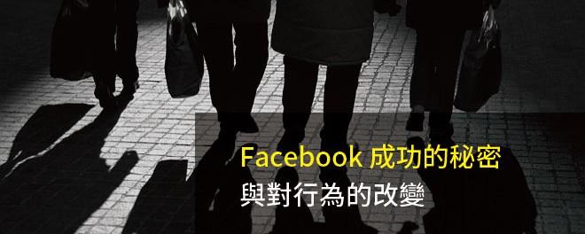 Facebook,社群