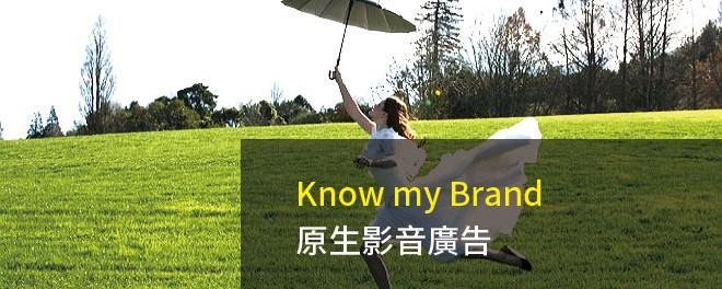 Know my Brand,原生,影音,廣告