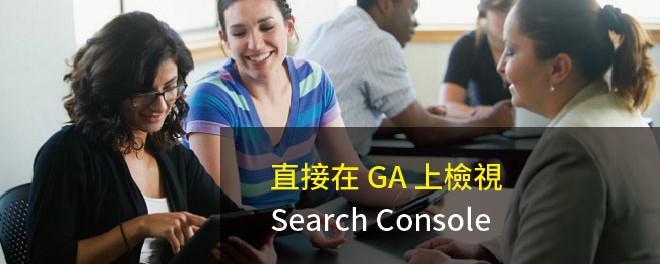 直接在-GA-上檢視-Search-Console-數據與一點點點便利性新增