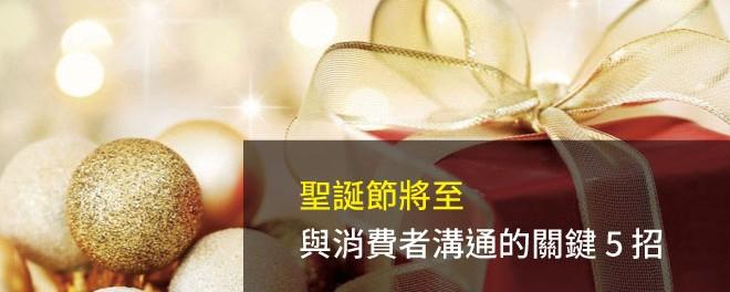 聖誕節,消費者,電子報