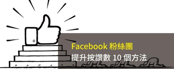 粉絲團,facebook,行銷