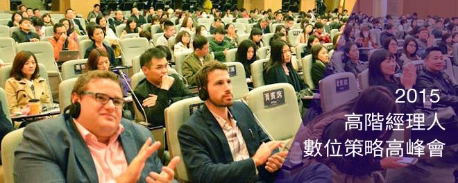Adm廣告報導「2015 數位策略高峰會」