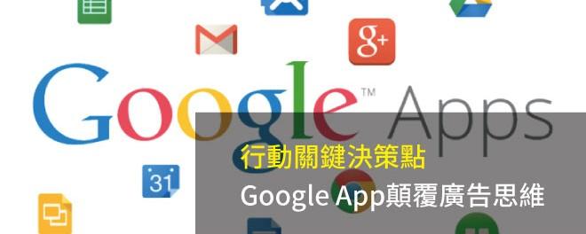 Google app,行動,廣告