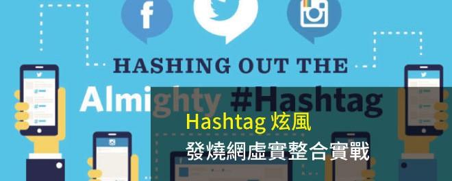 hashtag,行銷,社群