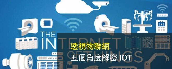 物聯網,IOT,技術,專利
