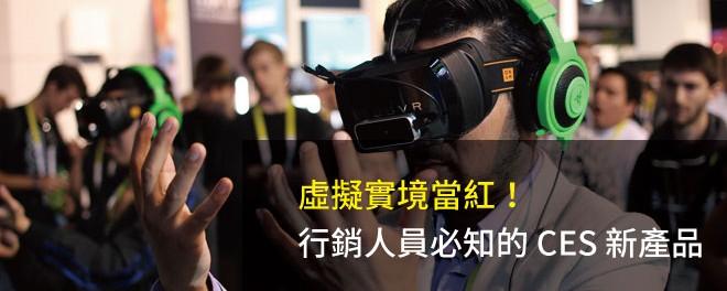 虛擬實境,行銷,CES