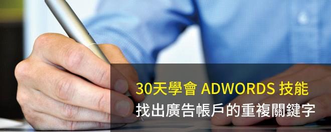 Adwords,關鍵字,廣告