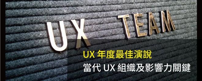 當代UX組織及影響力關鍵