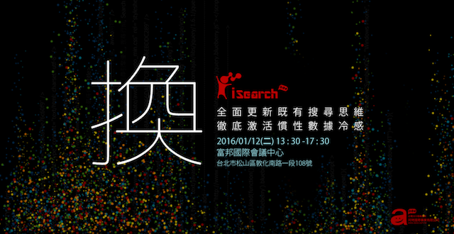 iSearch 2016