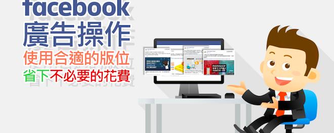 facebook廣告操作