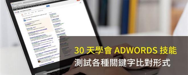 30天30個Adwords技能,測試各種關鍵字比對形式