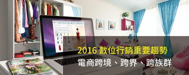 2016數位行銷趨勢之三:電商跨境、跨界、跨族群!