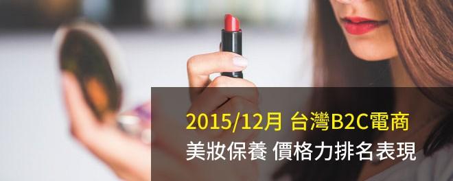 2015-12月台灣B2C美妝保養排名力表現