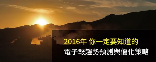 2016電子報趨勢與優化策略