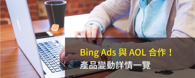 Bing ads,AOL,關鍵字廣告