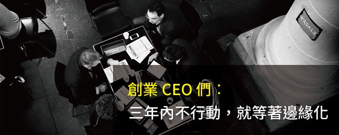 創業CEO,三年內不行動,等著邊緣化