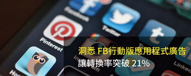 洞悉FB行動版應用程式廣告,轉換率突破21%