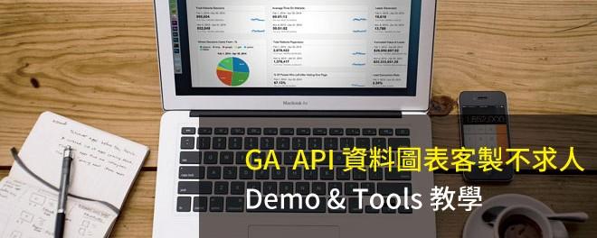 GA-API 資料圖表客製不求人