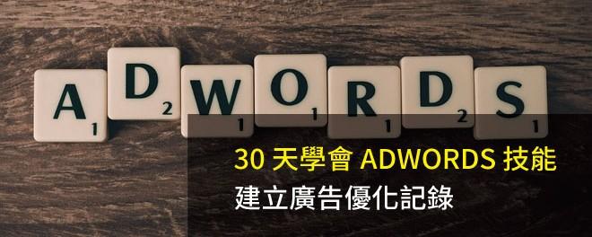 30天30個Adwords技能,建立廣告優化紀錄