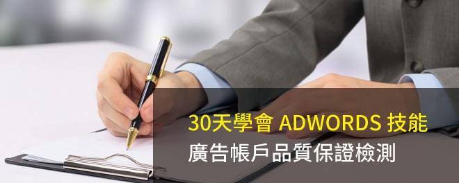 Adwords,廣告,優化