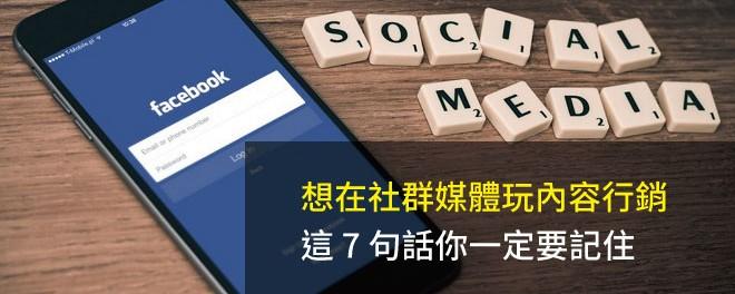 社群媒體,內容行銷,品牌