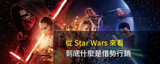 Star wars 借勢行銷