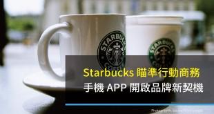 【經典案例】行動商務戰開打 App 開啟品牌新契機