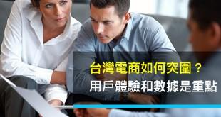 台灣電商如何突圍?用戶體驗和數據是重點