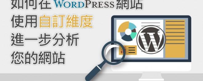 如何在Wordpress網站使用GA 自訂維度分析網站