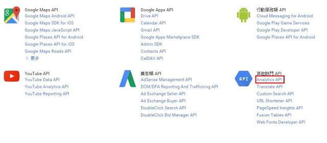 Google Developer Console 裡 Google analytics 的API