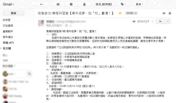 洪秀柱官方帳號,出現徵招網軍的訊息。