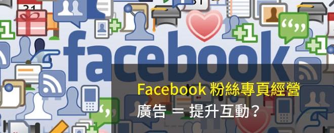 Facebook,粉絲,互動