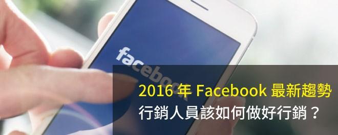 Facebook,社群,行銷