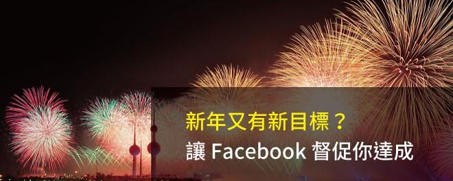 新年又有新目標?讓 Facebook 督促你達成