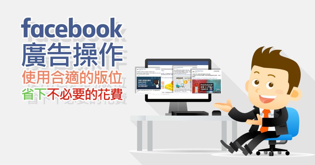 FACEBOOK廣告操作:使用合適的版位 省下不必要的花費