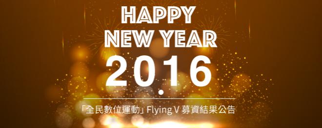 「全民數位運動」Flying V 募資結果公告