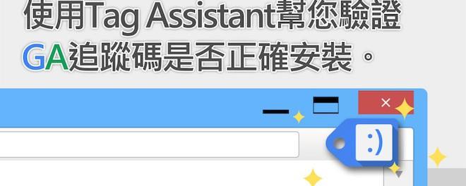 Tag assistant,GA,追蹤碼