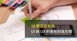 UX,UI,使用者