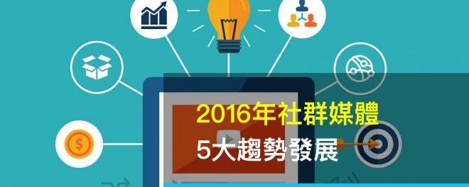 2016年社群媒體的 5大發展趨勢-虛擬實境內容將首次亮相
