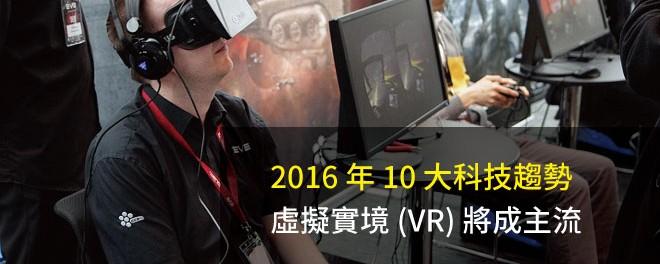 2016年10大科技趨勢,VR將成為主流