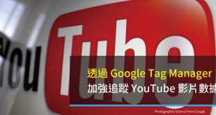 Google Tag Manager,YouTube,GA,event tracking