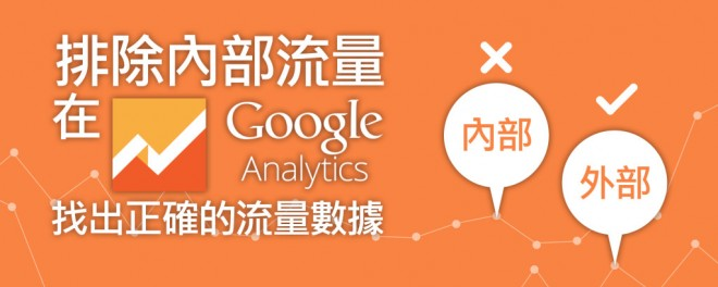 Google Analytics,數據分析,流量