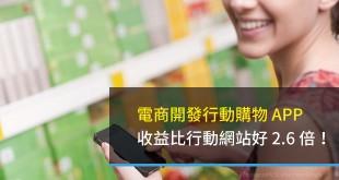 電商,行動購物APP,行動應用程式購物