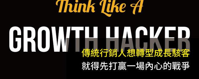 Growth hacker,成長駭客,成長駭客行銷