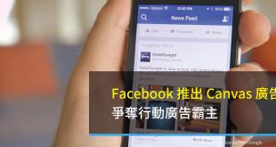 Facebook,Canvas,廣告