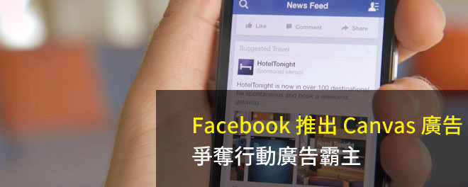 Facebook,Canvas,廣告