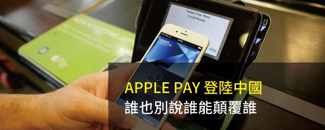 Apple Pay,微信支付,行動支付