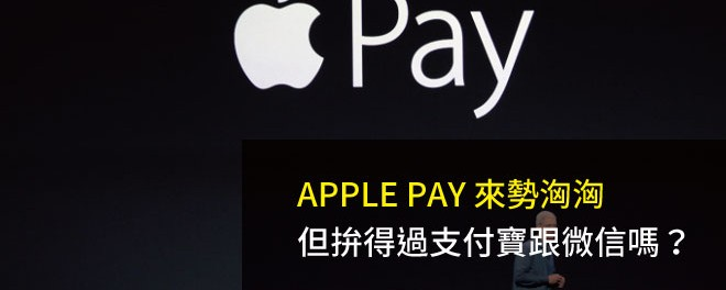 Apple Pay,支付寶,微信支付